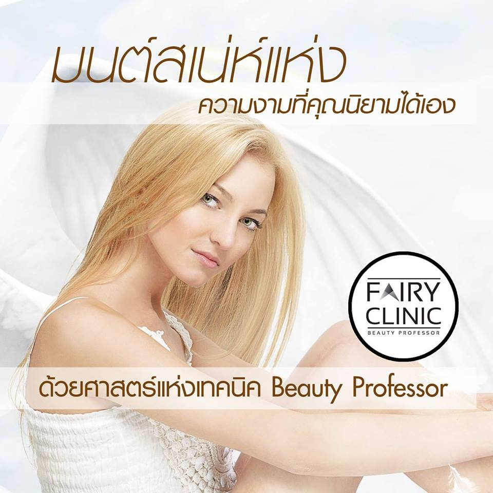 Fairy Clinic By Dr.Park
